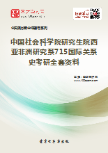 2019年中国社会科学院研究生院西亚非洲研究系715国际关系史考研全套资料