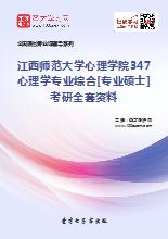 2019年江西师范大学心理学院347心理学专业综合[专业硕士]考研全套资料