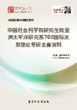 2020年中国社会科学院研究生院亚洲太平洋研究系708国际关系理论考研全套资料