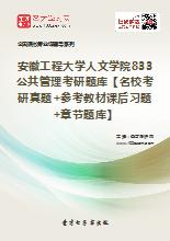 2021年安徽工程大学人文学院833公共管理考研题库【名校考研真题+参考教材课后习题+章节题库】