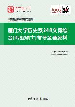 2019年厦门大学历史系348文博综合[专业硕士]考研全套资料