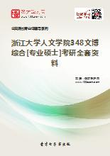 2018年浙江大学人文学院348文博综合[专业硕士]考研全套资料