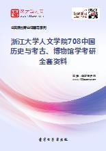 2019年浙江大学人文学院708中国历史与考古、博物馆学考研全套资料