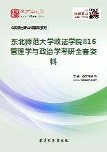 2018年东北师范大学政法学院816管理学与政治学考研全套资料