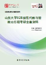 2019年山东大学825线性代数与常微分方程考研全套资料