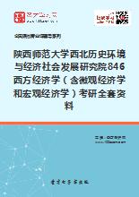 2018年陕西师范大学西北历史环境与经济社会发展研究院846西方经济学(含微观经济学和宏观经济学)考研全套资料