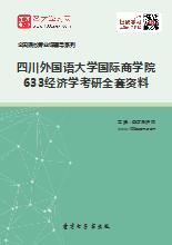 四川外国语大学国际商学院633经济学考研全套资料