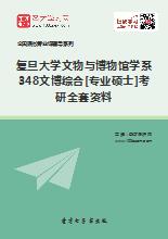 2019年复旦大学文物与博物馆学系348文博综合[专业硕士]考研全套资料