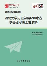 2021年河北大学历史学院698考古学基础考研全套资料