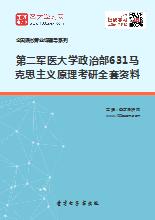 2019年第二军医大学政治部631马克思主义原理考研全套资料