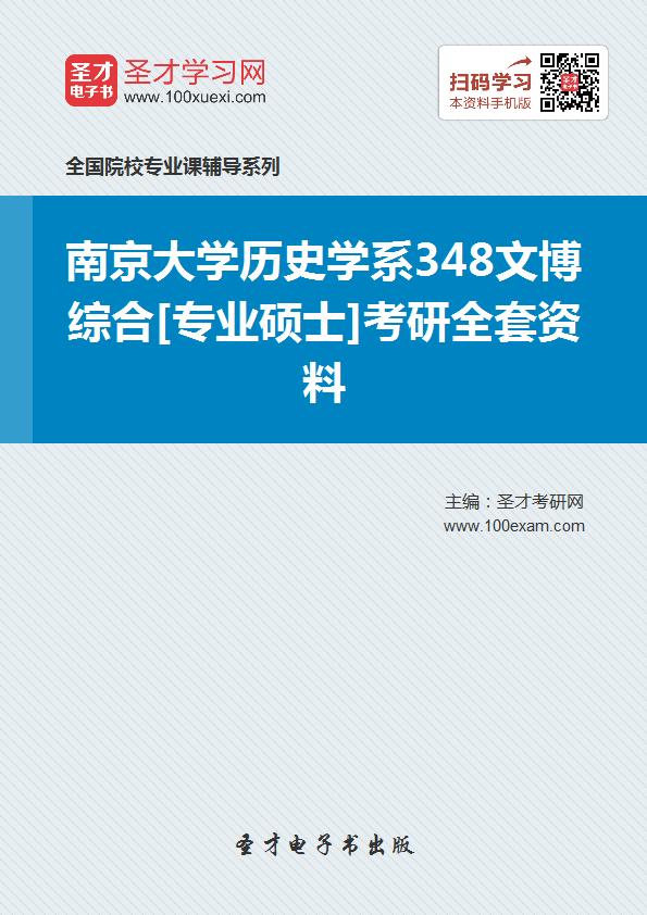 2019年南京大学历史学院348文博综合[专业硕士]考研全套资料