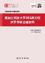 2018年黑龙江科技大学801西方经济学考研全套资料