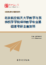 2019年北京航空航天大学数学与系统科学学院609数学专业基础课考研全套资料