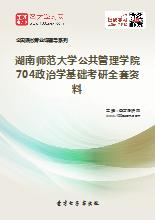 2019年湖南师范大学公共管理学院704政治学基础考研全套资料
