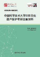 2019年中国科学技术大学855文化遗产保护考研全套资料