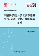 2018年中国科学院大学北京市培养单位705科技考古考研全套资料