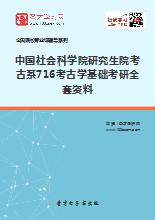 2020年中国社会科学院研究生院考古系716考古学基础考研全套资料