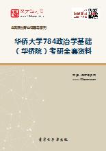 2018年华侨大学784政治学基础(华侨院)考研全套资料
