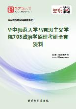 2018年华中师范大学马克思主义学院703政治学原理考研全套资料