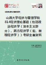 2018年山西大学经济与管理学院814经济理论基础(包括政治经济学(资本主义部分)、西方经济学(宏、微观经济学))考研全套资料