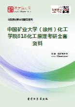 2019年中国矿业大学(徐州)化工学院818化工原理考研全套资料