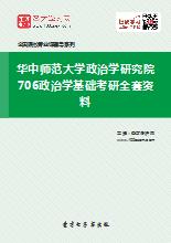 2020年华中师范大学政治学研究院706政治学基础考研全套资料