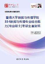 2019年暨南大学新闻与传播学院334新闻与传播专业综合能力[专业硕士]考研全套资料