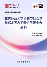 2019年重庆师范大学历史与社会学院618考古学通论考研全套资料