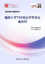 2021年暨南大学703政治学考研全套资料