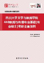 2019年四川大学文学与新闻学院440新闻与传播专业基础[专业硕士]考研全套资料