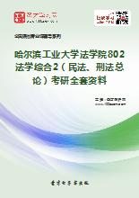 2019年哈尔滨工业大学法学院802法学综合2(民法、刑法总论)考研全套资料