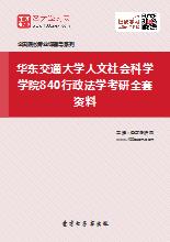 2021年华东交通大学人文社会科学学院840行政法学考研全套资料
