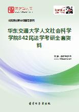 2018年华东交通大学人文社会科学学院842民法学考研全套资料
