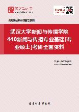 2019年武汉大学新闻与传播学院440新闻与传播专业基础[专业硕士]考研全套资料