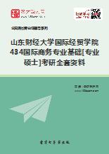 2019年山东财经大学国际经贸学院434国际商务专业基础[专业硕士]考研全套资料