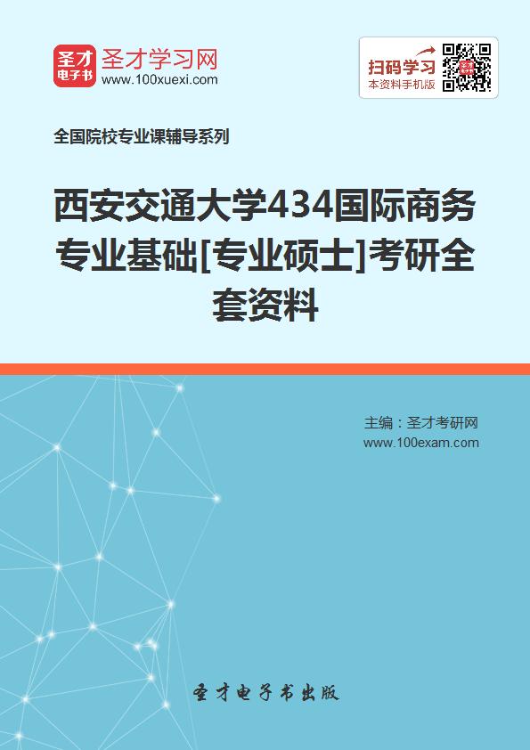 2019年西安交通大学经济与金融学院434国际商务专业基础[专业硕士]考研全套资料