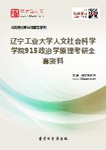 2021年辽宁工业大学人文社会科学学院915政治学原理考研全套资料