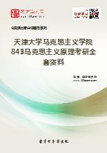 2019年天津大学马克思主义学院843马克思主义原理考研全套资料