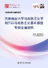 2021年天津商业大学马克思主义学院711马克思主义基本原理考研全套资料