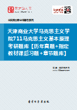 2021年天津商业大学马克思主义学院711马克思主义基本原理考研题库【历年真题+指定教材课后习题+章节题库】