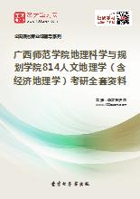 2019年广西师范学院地理科学与规划学院814人文地理学(含经济地理学)考研全套资料