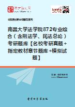 2021年南昌大学法学院872专业综合(含刑法学、民法总论)考研题库【名校考研真题+指定教材章节题库+模拟试题】