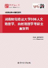 2019年河南财经政法大学806人文地理学、自然地理学考研全套资料