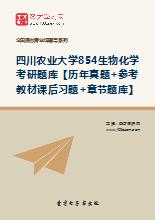 2019年四川农业大学854生物化学考研题库【历年真题+参考教材课后习题+章节题库】