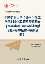 2019年中国矿业大学(徐州)化工学院818化工原理考研题库【历年真题+指定教材课后习题+章节题库+模拟试题】