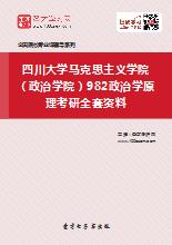 2020年四川大学马克思主义学院(政治学院)982政治学原理考研全套资料