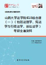 2020年山西大学法学院618综合课(一)(包括法理学、宪法学与行政法学、诉讼法学)考研全套资料