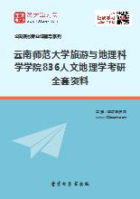 2019年云南师范大学旅游与地理科学学院836人文地理学考研全套资料