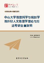 2019年中山大学地理科学与规划学院882人文地理学理论与方法考研全套资料