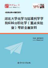 2018年河北大学化学与环境科学学院636分析化学(重点实验室)考研全套资料